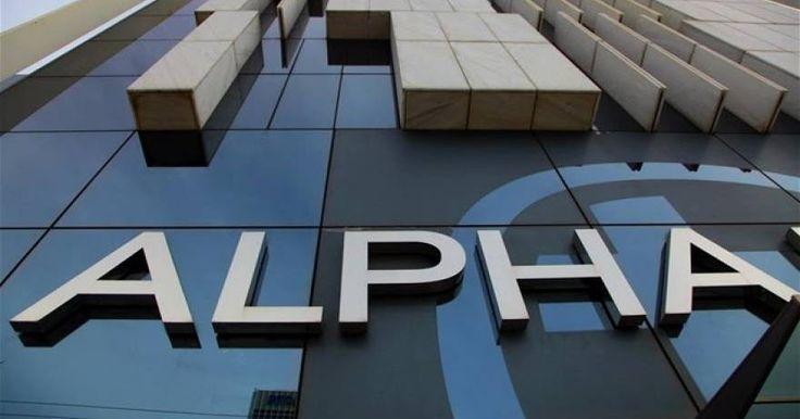 Alpha Bank: «Αναγκαία συνθήκη για την ανάπτυξη της ελληνικής οικονομίας το 2017 η ενίσχυση των επενδύσεων»