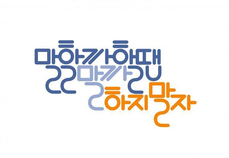 한글 레터링 - Google 검색