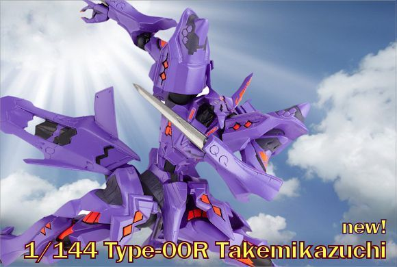 1/144 Type-OOR Takemikazuchi - Japan-cool.co.uk