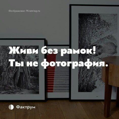 Живи без рамок! Ты не фотография.