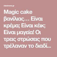 Magic cake βανίλιας… Είναι κρέμα; Είναι κέικ; Είναι μαγεία! Οι τρεις στρώσεις που τρέλαναν το διαδίκτυο - OlaSimera