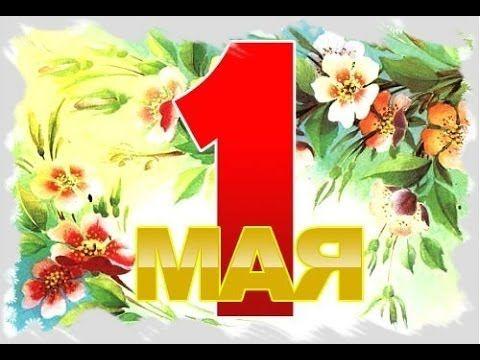 Музыкальная Открытка с 1 мая Мир Труд Май