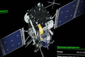 Отделение зонда Philae от космического аппарата Rosetta. Модель аппарата в интерактивной работе