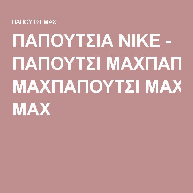 ΠΑΠΟΥΤΣΙΑ NIKE - ΠΑΠΟΥΤΣΙ MAXΠΑΠΟΥΤΣΙ MAX
