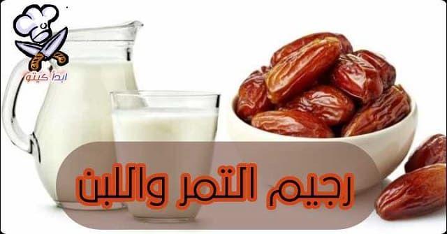رجيم اللبن والتمر بالتفصيل Diet Keto Milk