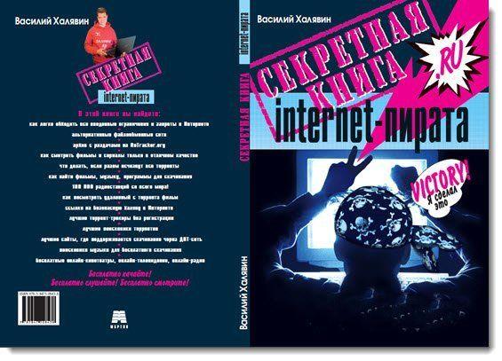 Золото - раз и навсегда...: Секретная книга internet-пирата (DJVU)