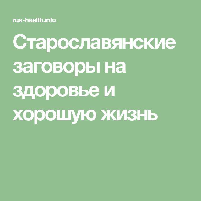 Старославянские заговоры на здоровье и хорошую жизнь