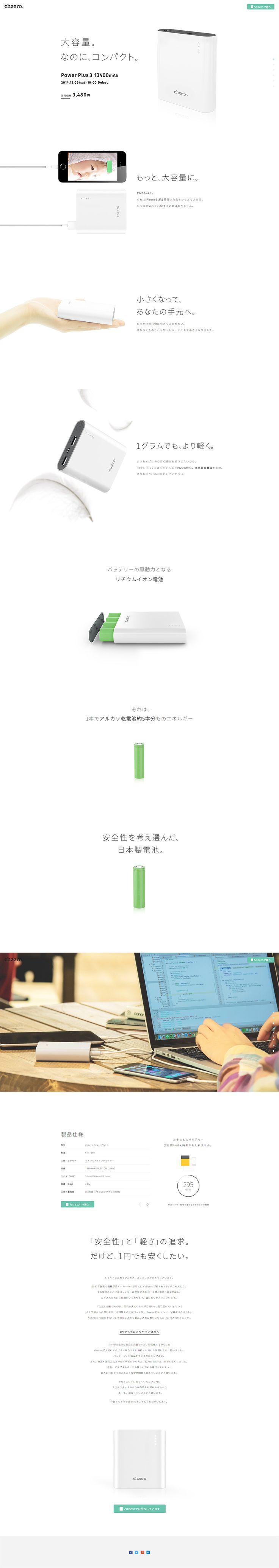 cheero【家電・パソコン・通信関連】のLPデザイン。WEBデザイナーさん必見!ランディングページのデザイン参考に(シンプル系)