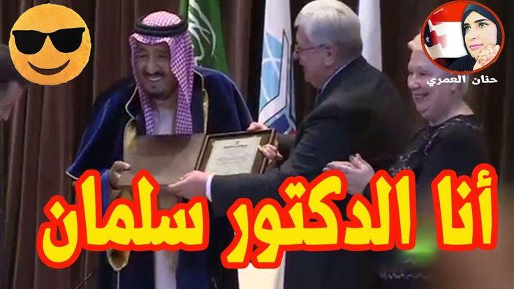 الملك سلمان يقول أنا الان الدكتور سلمان بن عبدالعزيز ال سعود Bly Olia Dance