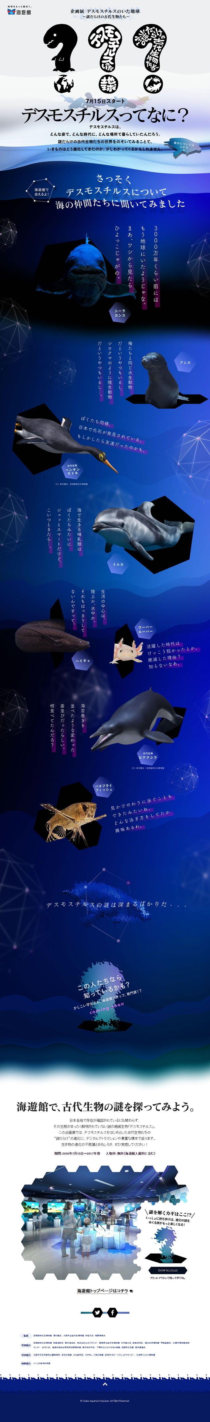 デスモスチルスがいた地球~謎だらけの古代生物たち~【サービス関連】のLPデザイン。WEBデザイナーさん必見!ランディングページのデザイン参考に(アート・芸術系)