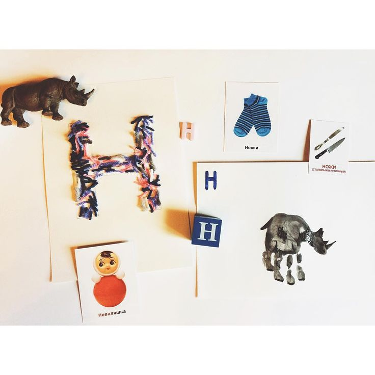 """Новая буква Н и первые сложности. Упорно называет её """"ны"""", хотя мы учим звуки и я говорю """"н"""". 1. Н из ниток (взяла пряжу, ниток цветных нет 🙈). 2. Носорог из ладошки. 3. Слова на букву Н. #абвгд_для_саши"""
