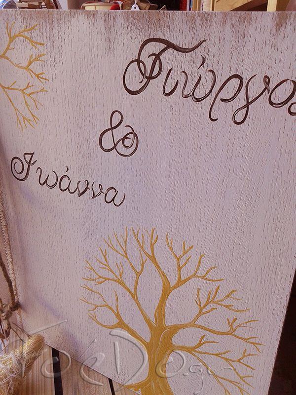 Ξύλινο ζωγραφιστό άλμπουμ δέντρο ευφορίας   Βάπτιση, Γάμος, μπομπονιέρες βάπτισης, προσκλητήρια βάπτισης, Gamos, Baptisi, γάμος, προσκλητήρια γάμου, Foedo, χειροποίητα δώρα, πρωτότυπα δώρα, δώρα γέννησης, δώρα βάπτισης, προσωποποιημένα δώρα