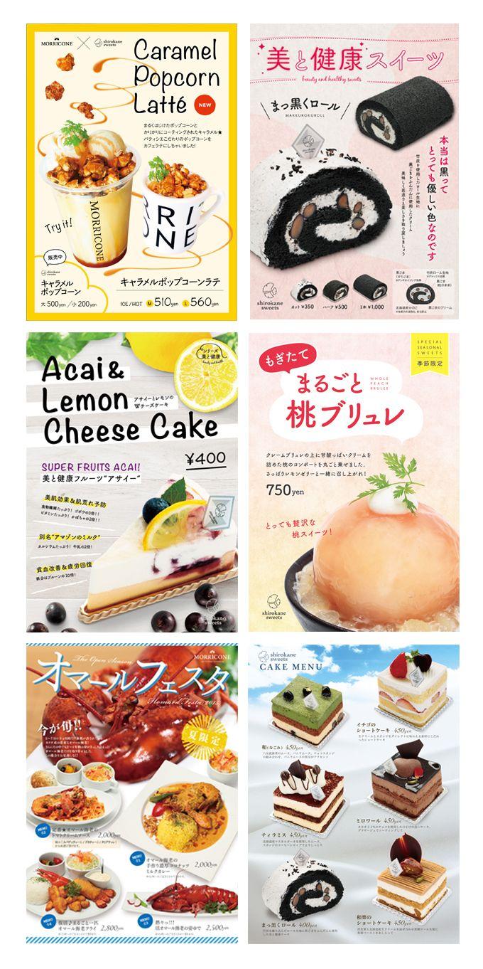 shirokane sweets ポスターデザイン