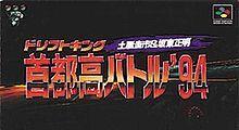 ドリフトキング 土屋圭市&坂東正明 首都高バトル'94