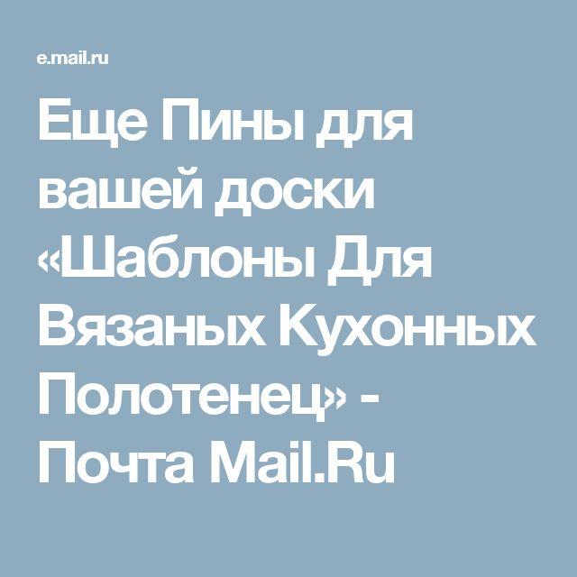 Еще Пины для вашей доски «Шаблоны Для Вязаных Кухонных Полотенец» - Почта Mail.Ru