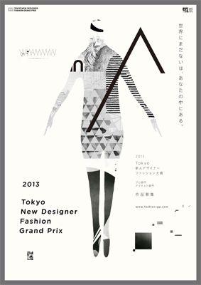 繊維ファッション産学協議会 Tokyo新人デザイナーファッション大賞