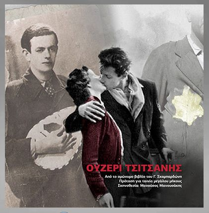 A new movie about composer and muscisian Tsitsanis in WWII. You can also watch a small video about the music at http://www.omilo.com/the-music-of-the-movie-ouzeri-tsitsanis/