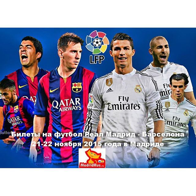 Гарантированные билеты на футбол Реал Мадрид - ФК Барселона 21--22 ноября 2015 года в Мадриде на стадионе Сантьяго Бернабеу