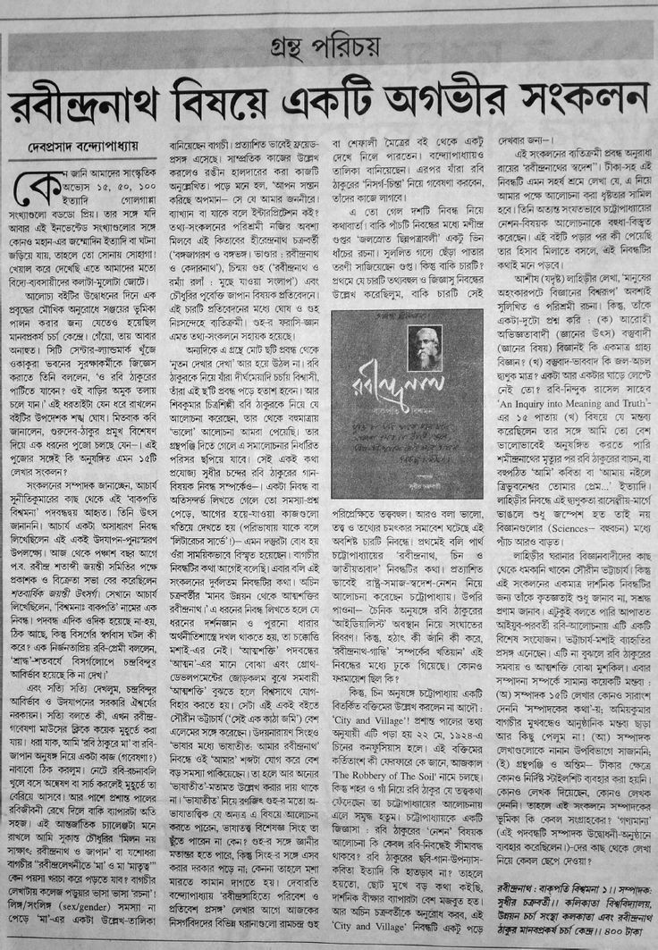 "Review of the book ""Rabindranath: vakpatih visvamanah Vol I""""রবীন্দ্রনাথ বিষয়ে একটি অগভীর সংকলন"" | Debaprasad Bandyopadhyay - Academia.edu"
