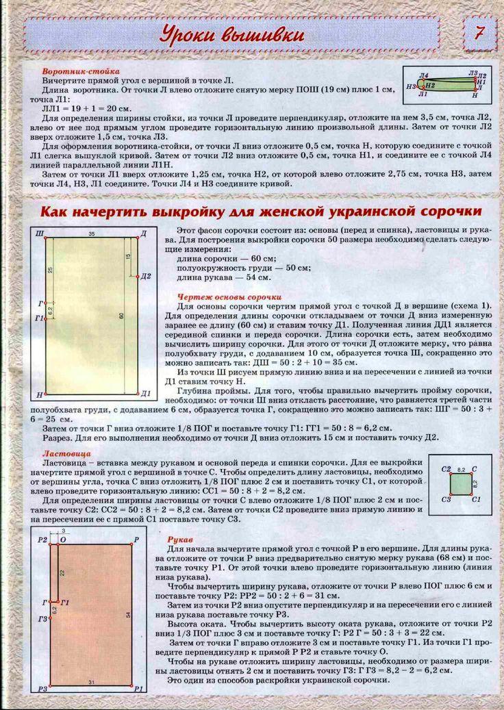 ВИШИВАНКА 39(9) Викрійка чоловічої та жіночої вишиванки 2