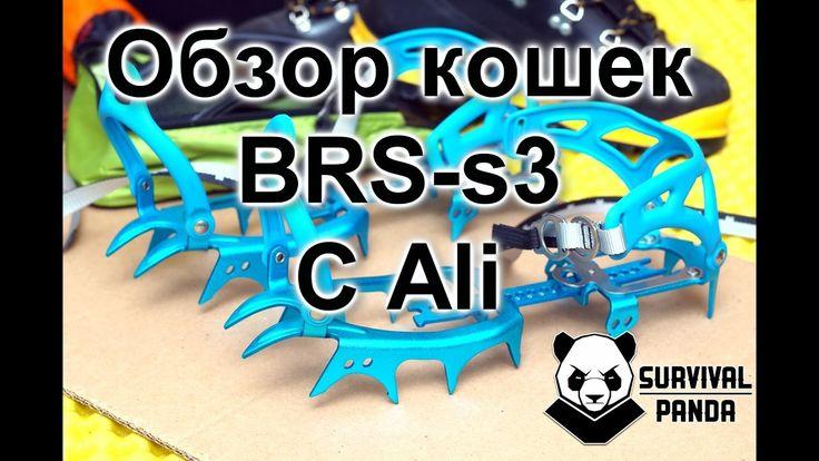 Обзор легких китайских альпинистских кошек BRS-S3