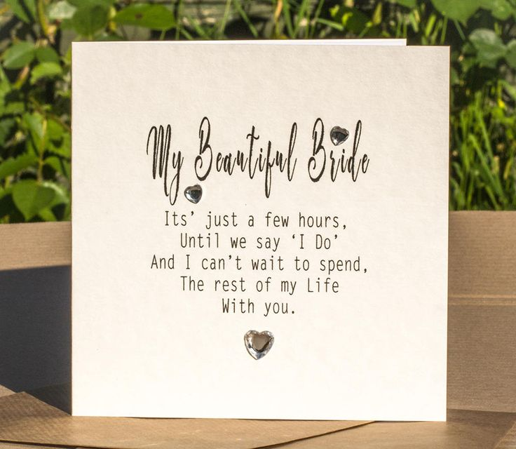 Luxury To my Bride Card, To My Groom Card, With Luxury Paper Insert. On Our Wedding Day Card, Wedding Day Card, Bride Gift, Groom Gift by SBsPrintables on Etsy