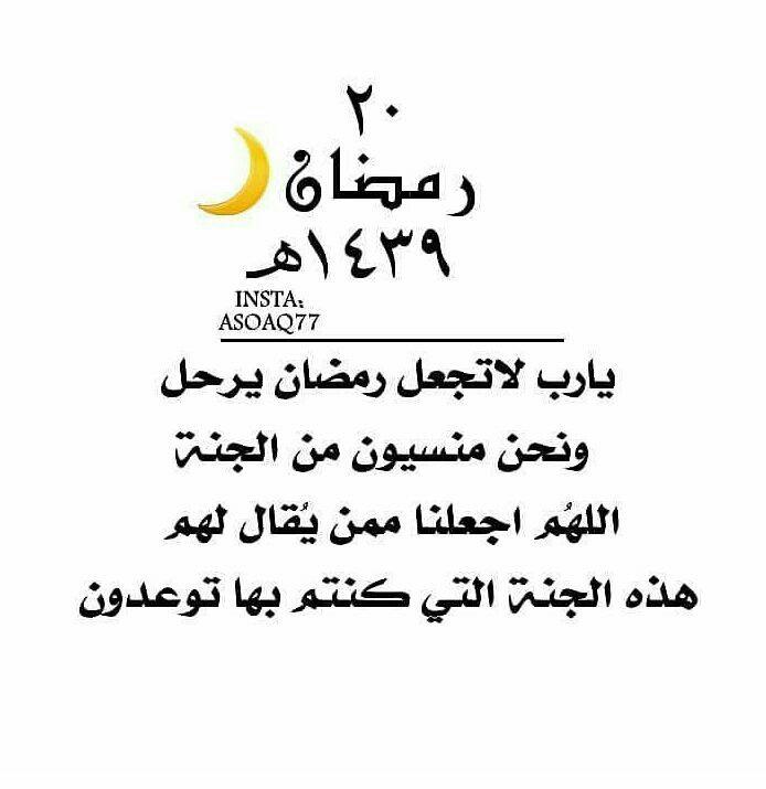 فضائل شهر رمضان كثيرة عن سهل بن سعد الساعدي عن النبي صلى الله عليه وسلم قال إن في الجنة بابا يقال له الر يان يدخ Ramadan Decorations Bullet Journal Ramadan