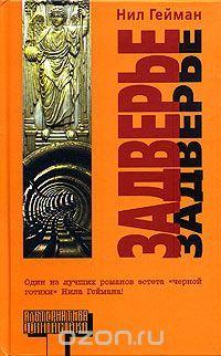 """Книга """"Задверье"""" Нил Гейман - купить на OZON.ru книгу Neverwhere с быстрой доставкой по почте   978-5-17-031959-6"""