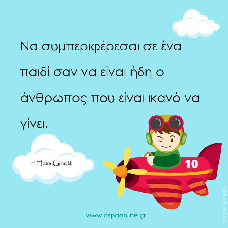 Να συμπεριφέρεσαι σε ένα παιδί σαν να είναι ήδη ο άνθρωπος που είναι ικανό να γίνει.