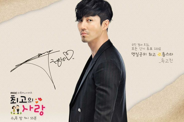"Cha Seung-Won verliert sein Herz in ""The Greatest Love"" 