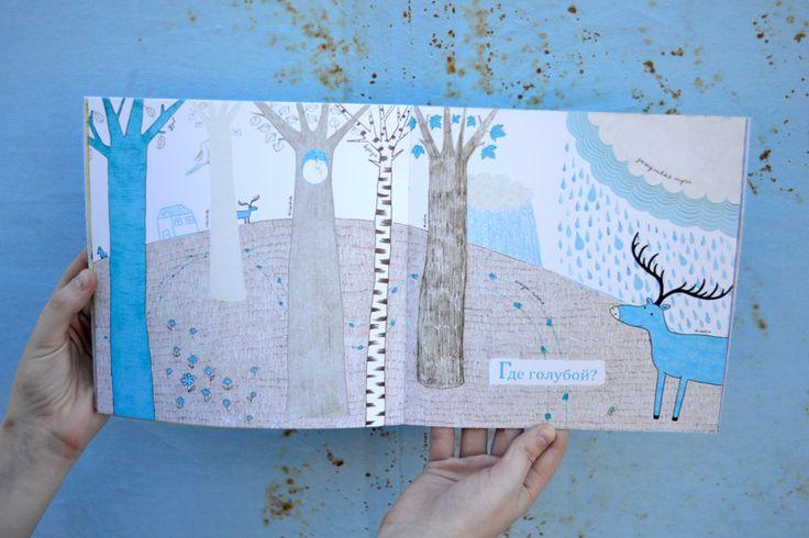 "Children's book ""Rainbow"" Author: Polina Smirnova Blue"