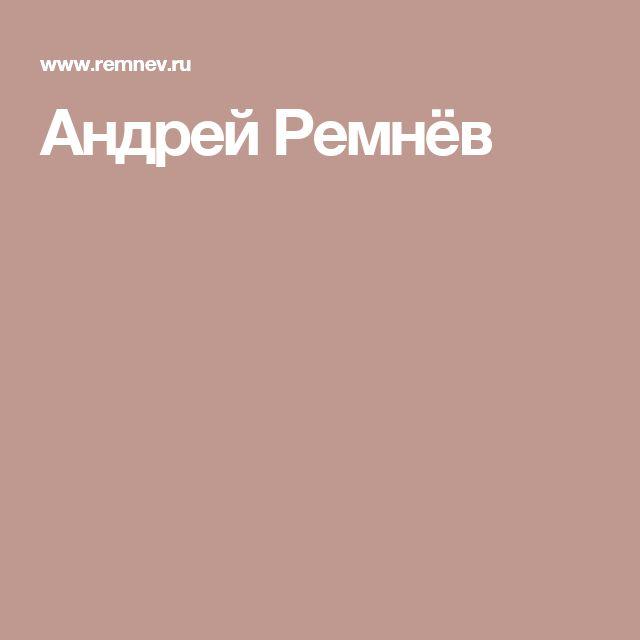 Андрей Ремнёв