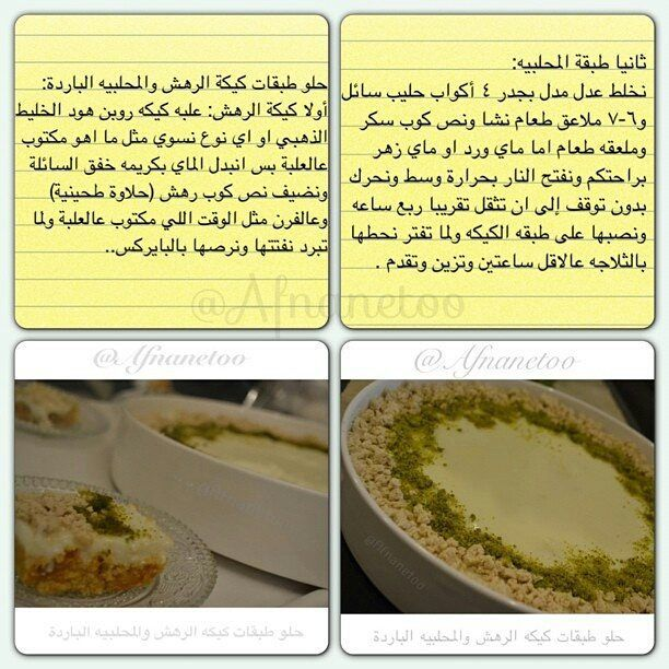 حلو طبقات كيكه الرهش Halvah Desserts Cake