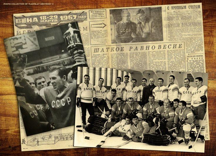 Чемпионское золото старых фотографий. 50 лет назад советские хоккеисты в очередной раз стали чемпионами мира. Вена, 1967-ой год... #ХоккейРоссии70 #хоккей #чемпионы #сборнаясссрпохоккею #чтобыпомнили #icehockey #iihf #chempionship