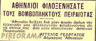 Pireorama ιστορίας και πολιτισμού: Μνήμες της 11ης Ιανουαρίου 1944