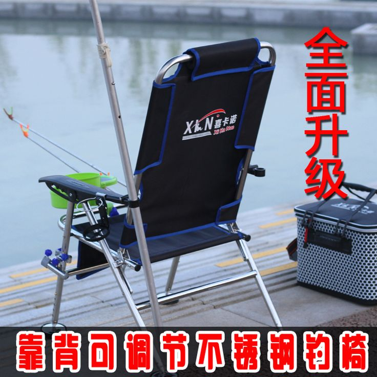 Multifunction stainless steel fishing chair folding fishing stool  recliner Taiwan fishing gear
