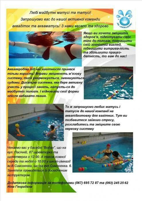 Плавание для беременных, для детей, для грудничков