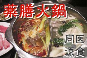 中華料理 薬膳火鍋 李香園 南九条