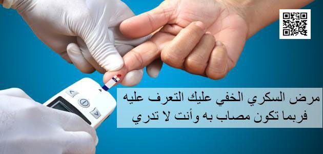 يعتبر سكر الجلوكوز المصدر الرئيس للطاقة في الجسم حيث يقوم هرمون الأنسولين الذي يفرزه البنكرياس بتحويل السكر إلى طاقة يستخدمها الجسم للقيام بوظائفه الحي Thumbs Up