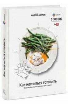 Андрей Азаров - Как научиться готовить. Традиционные рецепты на каждый день обложка книги