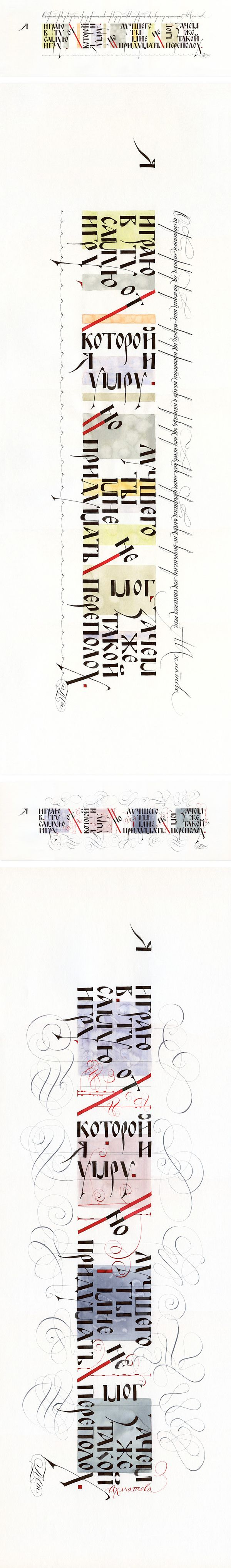 Artist:  Marina Marjina      Calligraphy:  A quote from Romain Rolland     Paper, pointed nib, inks; 297 x 420 c     Made for calligraphy & typography Rutenia festival 2010     url:  http://www.behance.net/mmarina