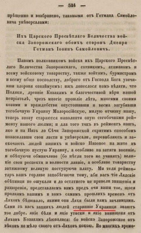 Украина в летописи Самуила Величко, 1720г. - Історія України