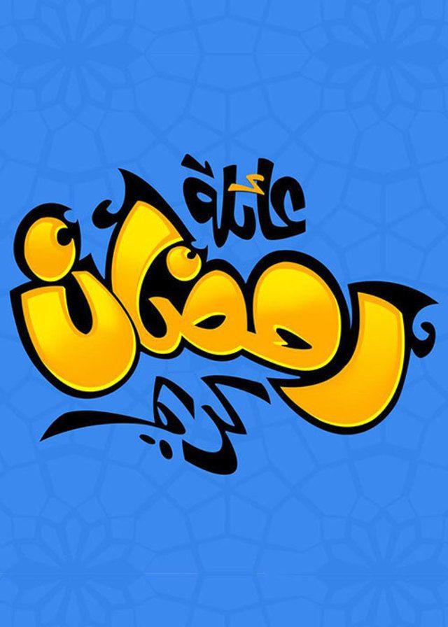مسلسل عائلة رمضان كريم الحلقة العاشرة School Logos Ramadan Cal Logo