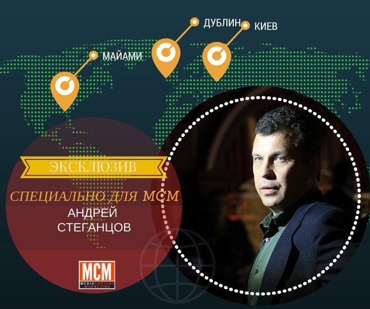 АНДРЕЙ СТЕГАНЦОВ: В БИЗНЕСЕ ВАЖНО НЕ ВРАТЬ! | Media Content Marketing #бизнес #контентмаркетинг #АндрейСтеганцов