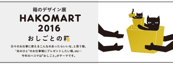 » 箱のデザイン展HAKOMART2016開催のお知らせ カフェインレス・オーガニックコーヒー豆のギフト通販 MORIHICO
