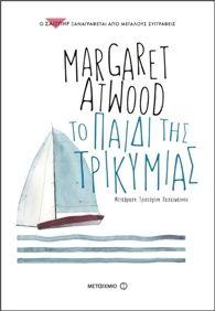 Το παιδί της Τρικυμίας, της Μάργκαρετ Άτγουντ | τοβιβλίο.net