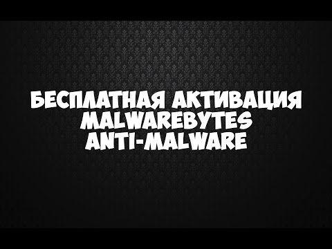 Бесплатная активация Malwarebytes Anti-Malware последнюю версию навсегда - YouTube