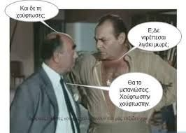 Αποτέλεσμα εικόνας για ελληνικες ταινιες ατακες