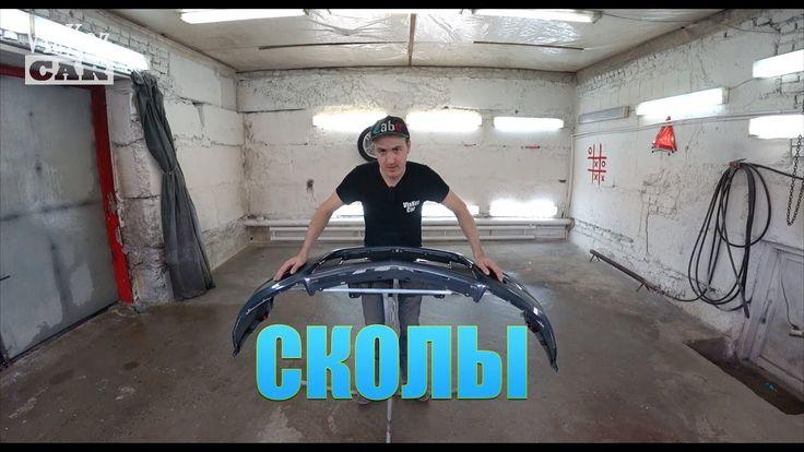Как убрать сколы ? VlaKoz Car