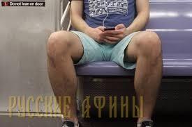 Мачо в транспорте… когда «manspreading» запретят в Греции? http://feedproxy.google.com/~r/russianathens/~3/fiMM2Rnimus/21672-esli-ty-eshche-muzhik-kogda-manspreading-doberetsya-do-gretsii.html  Явление, которое раньше являлось лишь объектом шуток и анекдотов… прочно входит в жизнь, и даже регулируется законом! Речь идет о… манере сидеть мужчин в транспорте, с широко раздвинутыми ногами. Не улыбайтесь, это вовсе не шутка.